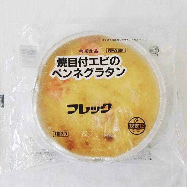 味の素) 焼目付エビペンネグラタン 270g