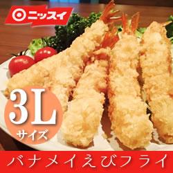ニッスイ) バナメイえびフライ3L 冷凍10尾(300g)