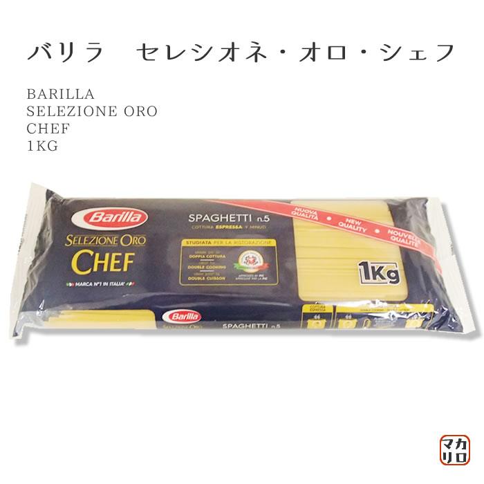バリラ最高級パスタ!セレシオネ・オロ・シェフ スパゲティ 1kg