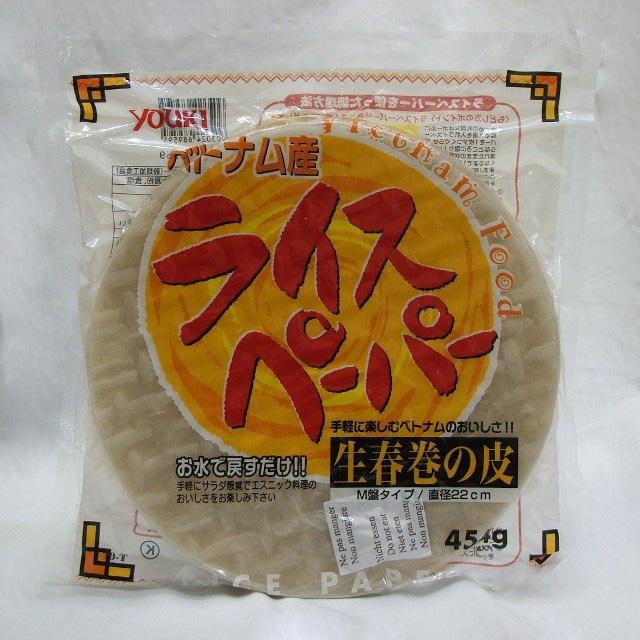 ユウキ)ベトナム産 ライスペーパー生春巻きの皮 22cm 454g