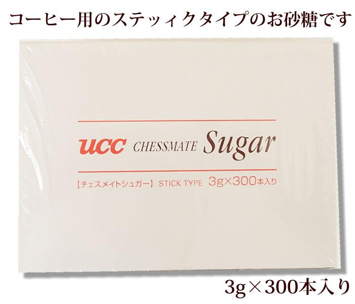 UCC チェスメイトシュガー(N)3g×300P
