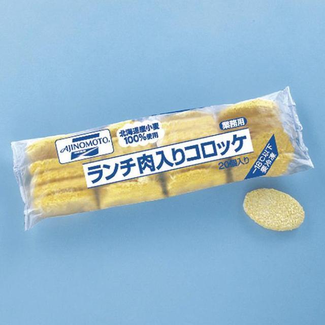 味の素)北海道小麦のパン粉使用! ランチ肉入りコロッケ 55g*20個入り