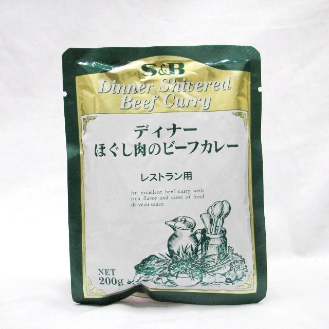 SB)ディナーほぐし肉のビーフカレー  レストラン用 200g