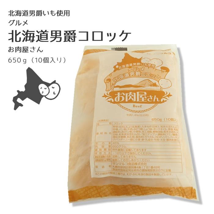 サンマルコ)グルメ北海道男爵コロッケお肉屋さん 10個入 650g