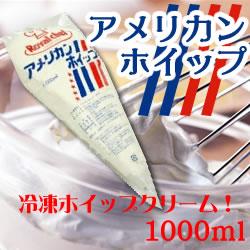 ホイップクリーム!アメリカンホイップ 1000ml