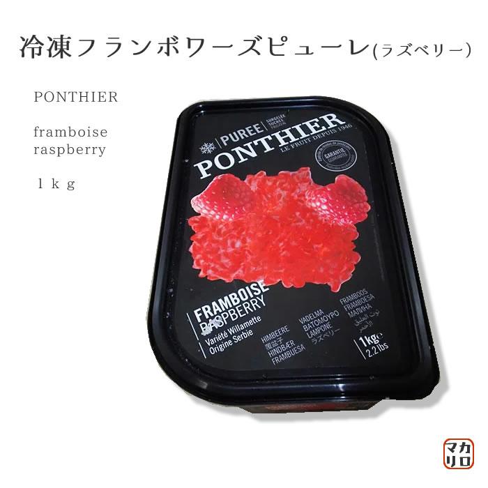 ポンティエ)PONTHIER フランス産! 冷凍 フランボワーズピューレ(ラズベリー) 1kg