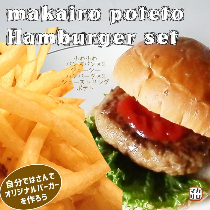 手作り ハンバーガー 3個 &ポテト セット 【冷凍】