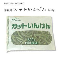 冷凍食品 マルハニチロ) カットいんげん 500g