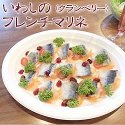 JG)Tいわしのフレンチマリネ(クランベリー) 冷凍 500g