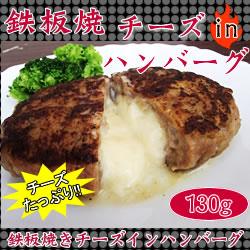 日東ベスト)JG 鉄板焼チーズインハンバーグ 130g