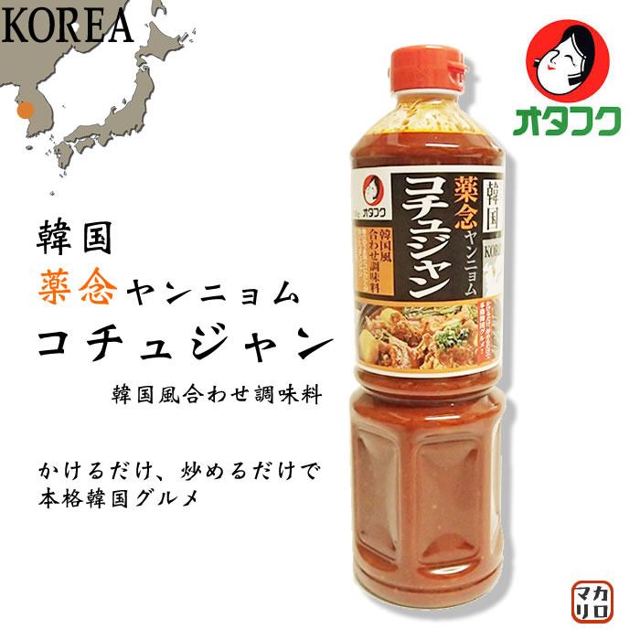 オタフク 韓国薬念コチュジャン 1150g