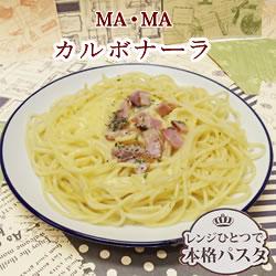MA・MAレンジ用スパゲティカルボナーラ 300g
