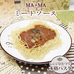 MA・MAレンジ用ソテースパゲティミートソース 305g