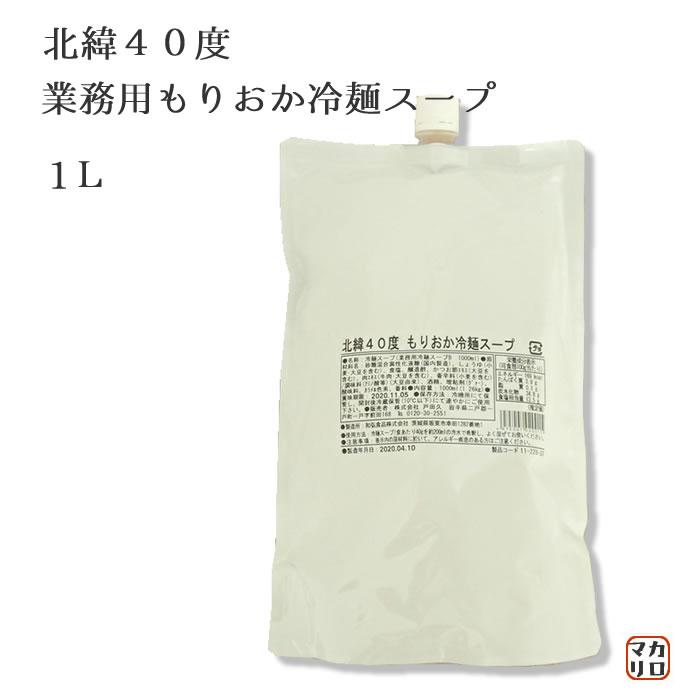 戸田久) 業務用 冷麺スープ 1L