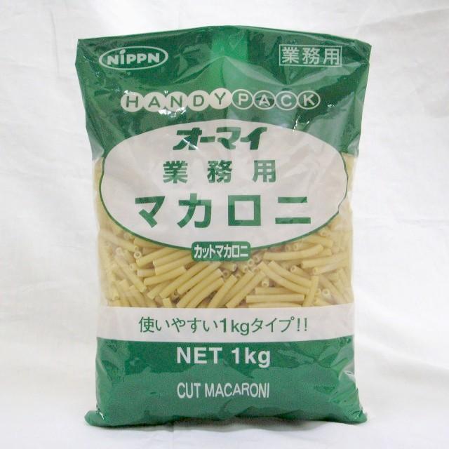 ニップン)オーマイ 業務用 マカロニ  1kg