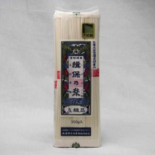兵庫県特産品 揖保乃糸 手延素麺  上級品 300g