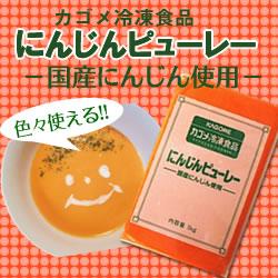 カゴメ) にんじんピューレー(人参) 冷凍 1kg