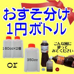 【対象商品2本以上お買上げの方限定】 お一人様1セット限り!☆おすそ分け 1円 ボトル☆ たれ・ドレッシングを小分けに!