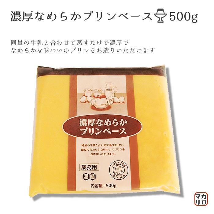 QP) 濃厚なめらかプリンベース 冷凍 500g