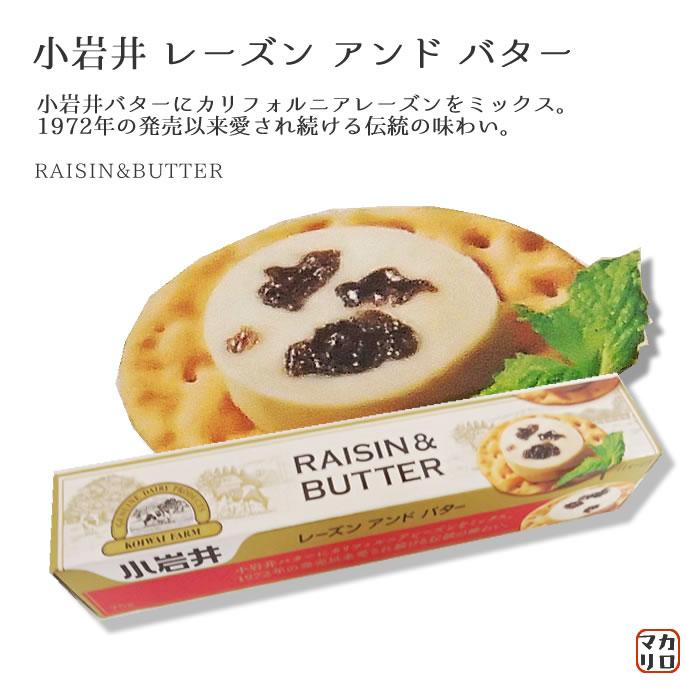 小岩井乳業) レーズンアンドバター75g