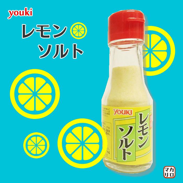 有紀 レモンソルト (小瓶)50g