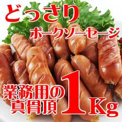 業務用 ポークウインナーソーセージ (冷凍) 1kg