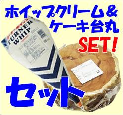 お買い得!スポンジケーキ台(丸型)&ホイップクリームセット