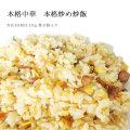 業務用 ニチレイ 本格炒めチャーハン 冷凍 1kg