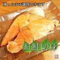 紅鮭切り身 50g*10切