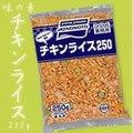 味の素) 国産米 チキンライス 冷凍 250g