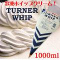 業務用冷凍ホイップクリーム!ターナーフード) ターナーホイップ 1000ml