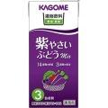 カゴメ)業務用 濃縮飲料紫やさい・ぶどうミックス(3倍濃縮) 1000ml