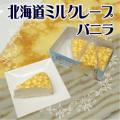 コクボ) 北海道ミルクレープ バニラ 冷凍 4個入り
