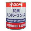カゴメ)和風ハンバーグソース 2号缶