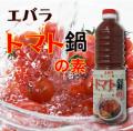 エバラ) トマト鍋の素 濃縮タイプ 1L