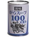 創味) がらスープ無塩 4号缶 420g