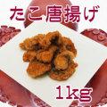 ケーオー) たこ唐揚げ 1kg