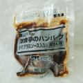 フレック) 洋食亭のハンバーグ ドミグラスソース 冷凍 180g