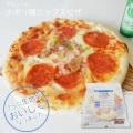 デルソーレ)ナポリ風ミックスピザ800 約19cm 1枚
