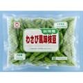 東洋水産) わさび風味枝豆 冷凍 500g
