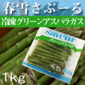 春雪さぶーる)冷凍 グリーンアスパラガス L 1kg