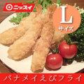 ニッスイ) バナメイえびフライL 冷凍10尾(200g)