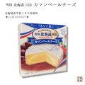 雪印)北海道産生乳100%!北海道100カマンベールチーズ 100g