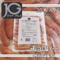 日東ベスト)ジョイグルメ チョリソー (冷凍) 20本入り