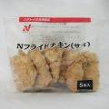 ニチレイ) Nフライドチキン (サイ) 5個入り