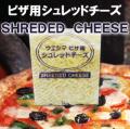 業務用!ピザ用シュレッドチーズ 1kg