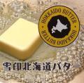 雪印) 北海道バター ポーション  8g*50個入り