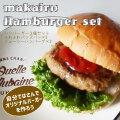 手作り ハンバーガー 3個セット 【冷凍】
