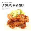 マルハニチロ) いか下足唐揚AO 1kg