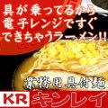 キンレイ 具付麺